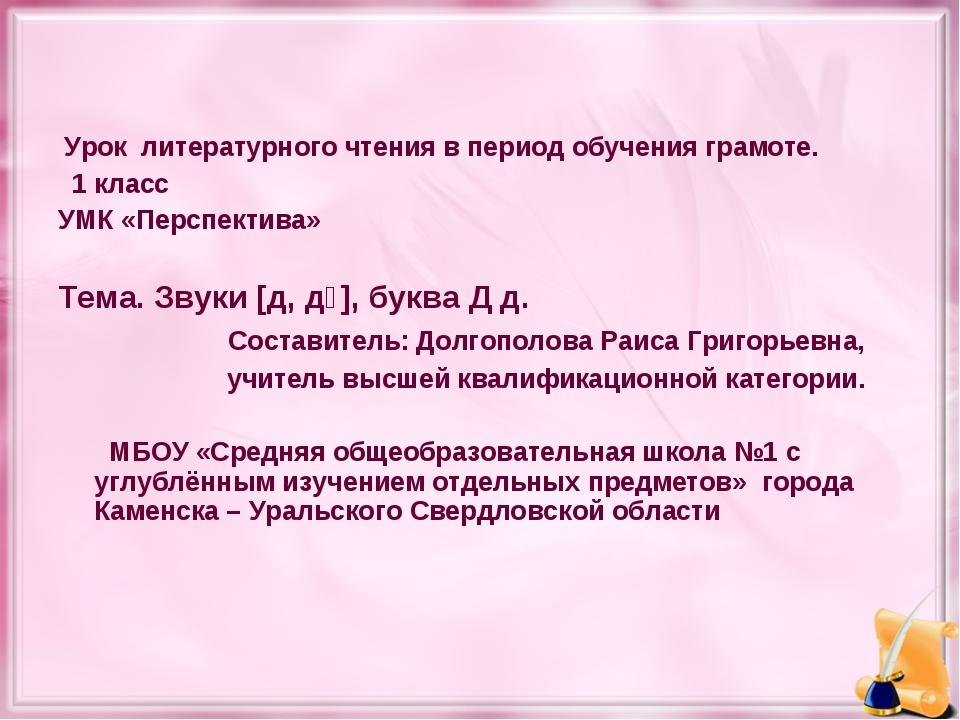 Урок литературного чтения в период обучения грамоте. 1 класс УМК «Перспектив...