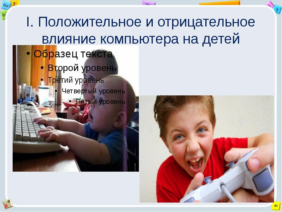 I. Положительное и отрицательное влияние компьютера на детей 2 Tab 9 Alt Ins...