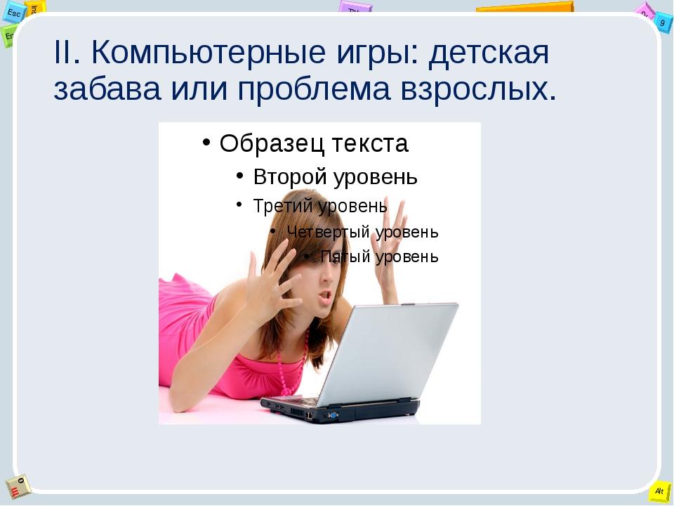 II. Компьютерные игры: детская забава или проблема взрослых. 2 Tab 9 Alt Ins...