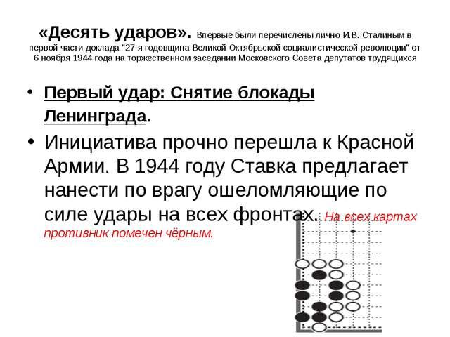 «Десять ударов». Впервые были перечислены лично И.В. Сталиным в первой части...