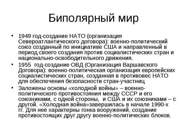 Биполярный мир 1949 год-создание НАТО (организация Североатлантического догов...