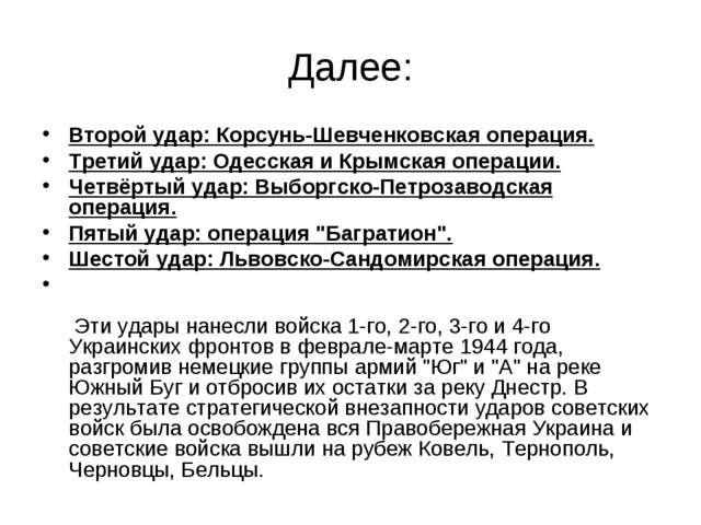 Далее: Второй удар: Корсунь-Шевченковская операция. Третий удар: Одесская и К...