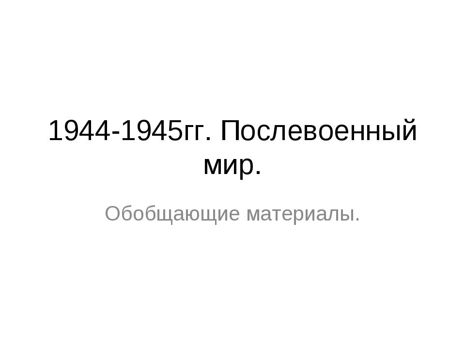 1944-1945гг. Послевоенный мир. Обобщающие материалы.