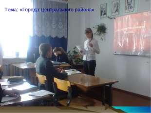 Тема: «Города Центрального района»