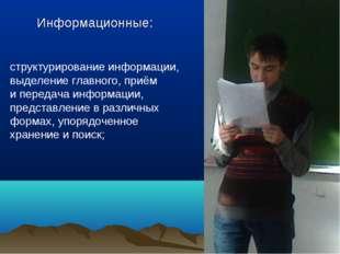 Информационные: структурирование информации, выделение главного, приём ипере