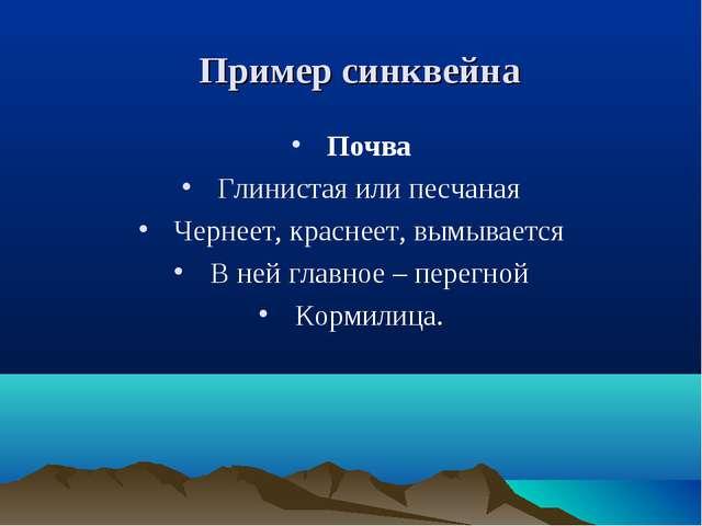 Пример синквейна Почва Глинистая или песчаная Чернеет, краснеет, вымывается В...