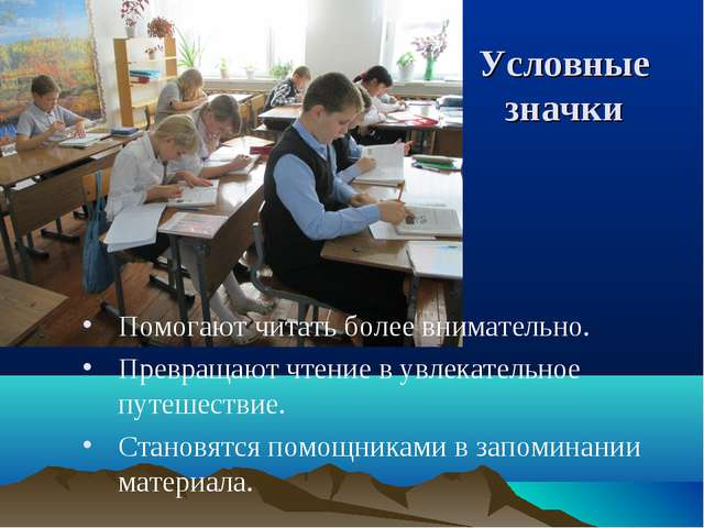 Условные значки Помогают читать более внимательно. Превращают чтение в увлека...
