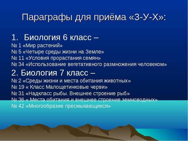 Параграфы для приёма «З-У-Х»: Биология 6 класс – № 1 «Мир растений» № 5 «Четы...