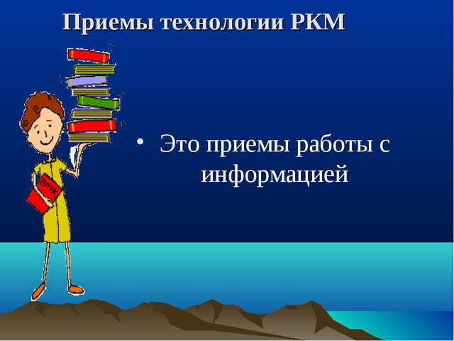 Приемы технологии РКМ Это приемы работы с информацией