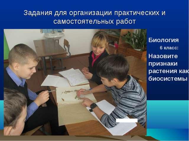 Задания для организации практических и самостоятельных работ Биология 6 класс...