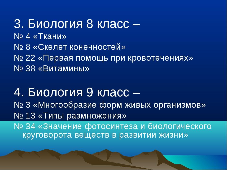 3. Биология 8 класс – № 4 «Ткани» № 8 «Скелет конечностей» № 22 «Первая помощ...