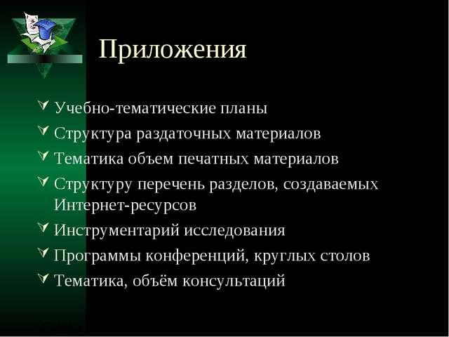 Приложения Учебно-тематические планы Структура раздаточных материалов Тематик...