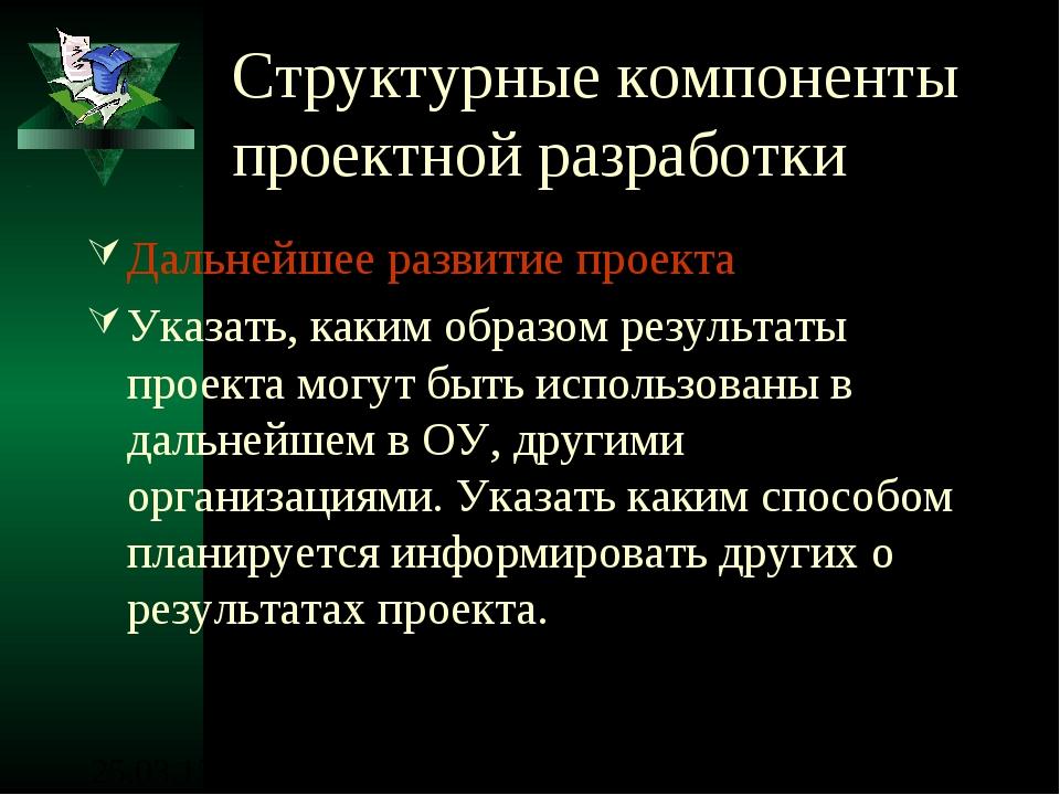 Структурные компоненты проектной разработки Дальнейшее развитие проекта Указа...