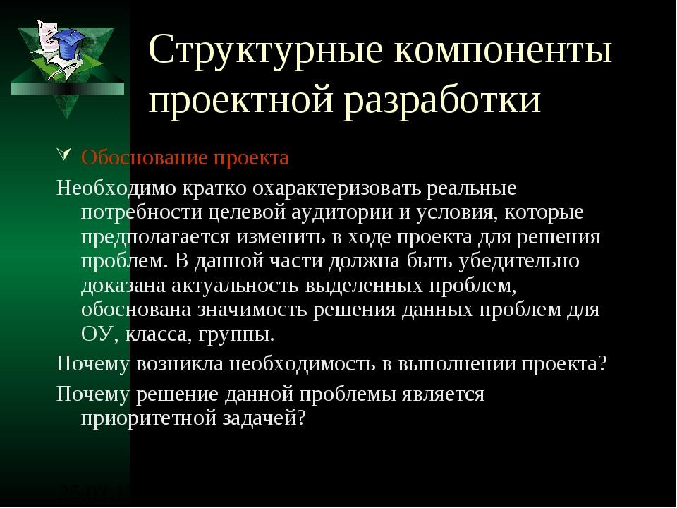 Структурные компоненты проектной разработки Обоснование проекта Необходимо кр...
