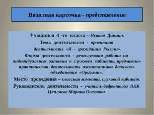 Визитная карточка - представление Учащийся 4 –го класса – Исаков Даниил. Тема
