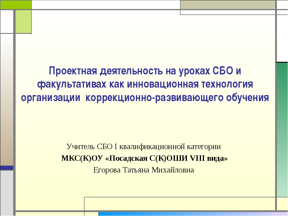 Проектная деятельность на уроках СБО и факультативах как инновационная технол...