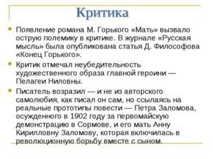 Появление романа М. Горького «Мать» вызвало острую полемику в критике. В журн