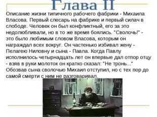 Описание жизни типичного рабочего фабрики - Михаила Власова. Первый слесарь н