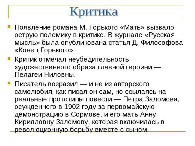 Появление романа М. Горького «Мать» вызвало острую полемику в критике. В журн...