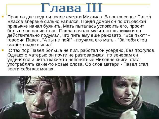 Прошло две недели после смерти Михаила. В воскресенье Павел Власов впервые си...