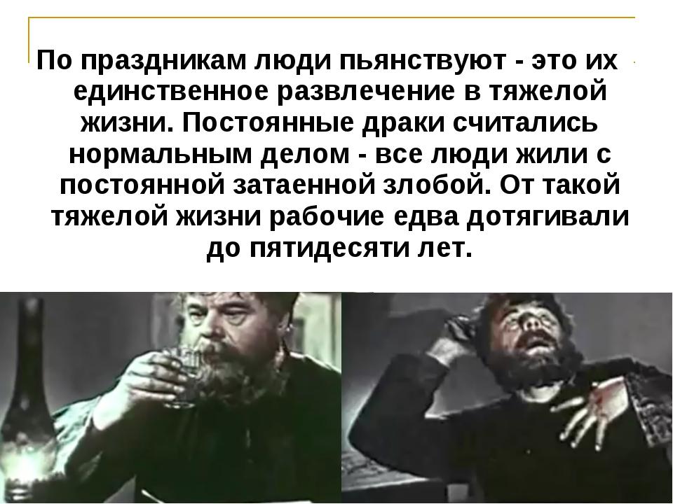 По праздникам люди пьянствуют - это их единственное развлечение в тяжелой жиз...