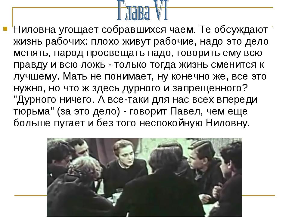 Ниловна угощает собравшихся чаем. Те обсуждают жизнь рабочих: плохо живут раб...