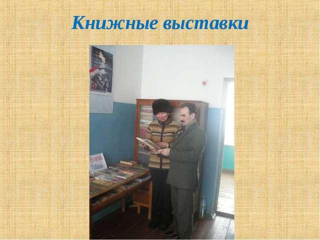 Книжные выставки