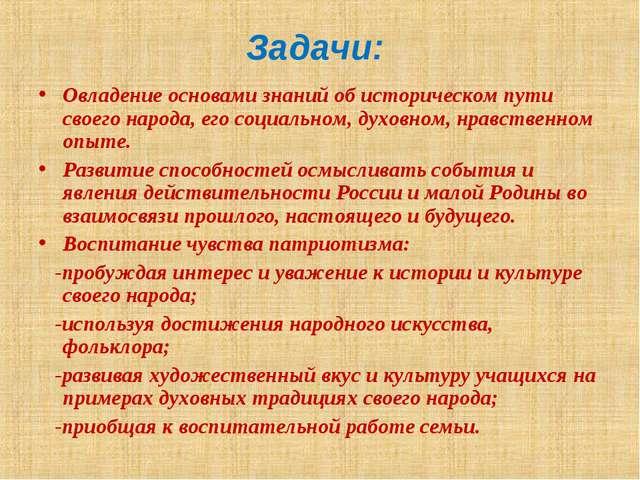 Задачи: Овладение основами знаний об историческом пути своего народа, его со...
