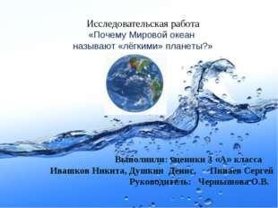 Исследовательская работа «Почему Мировой океан называют «лёгкими» планеты?» В
