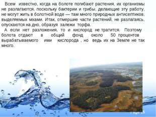 Всем известно, когда на болоте погибают растения, их организмы не разлагаютс
