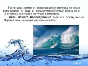 Гипотеза: возможно, образовавшийся кислород не только растворяется в воде и