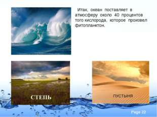 Итак, океан поставляет в атмосферу около 40 процентов того кислорода, которо