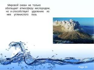 Мировой океан не только обогащает атмосферу кислородом, но и способствует уд