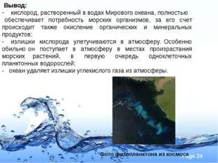 Вывод: кислород, растворенный в водах Мирового океана, полностью обеспечивае