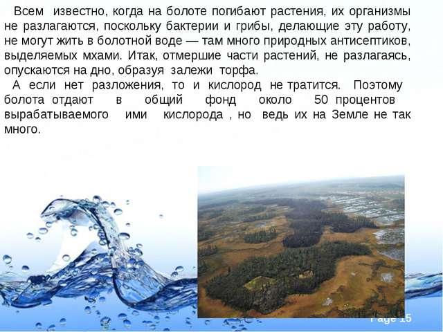 Всем известно, когда на болоте погибают растения, их организмы не разлагаютс...