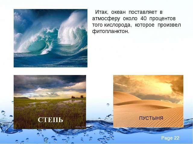 Итак, океан поставляет в атмосферу около 40 процентов того кислорода, которо...