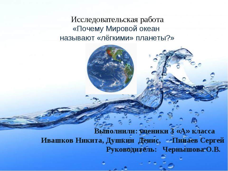 Исследовательская работа «Почему Мировой океан называют «лёгкими» планеты?» В...