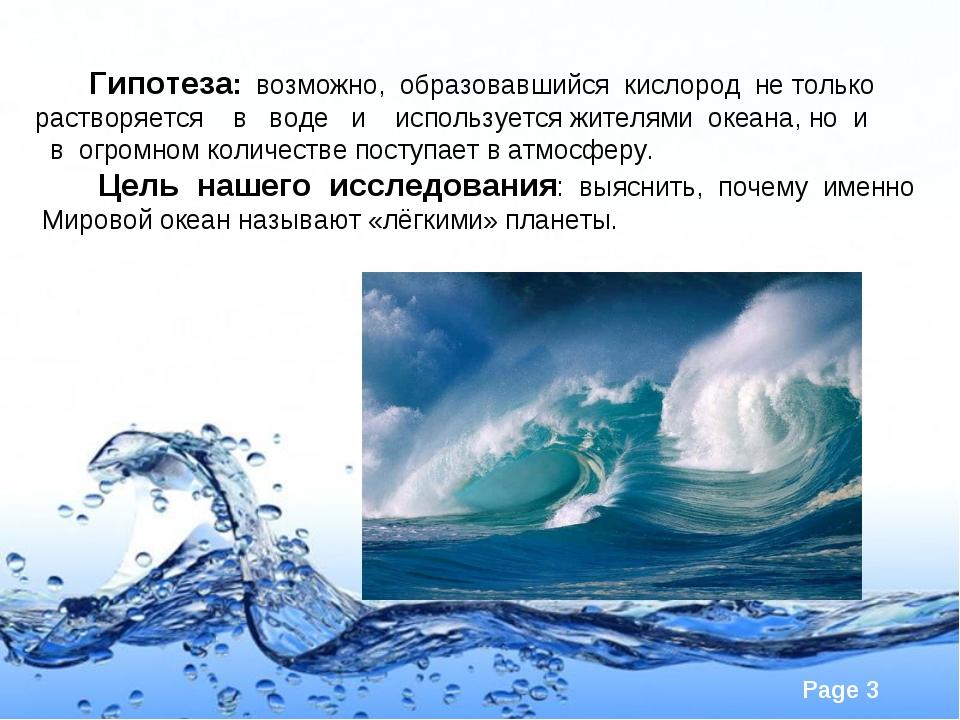 Гипотеза: возможно, образовавшийся кислород не только растворяется в воде и...