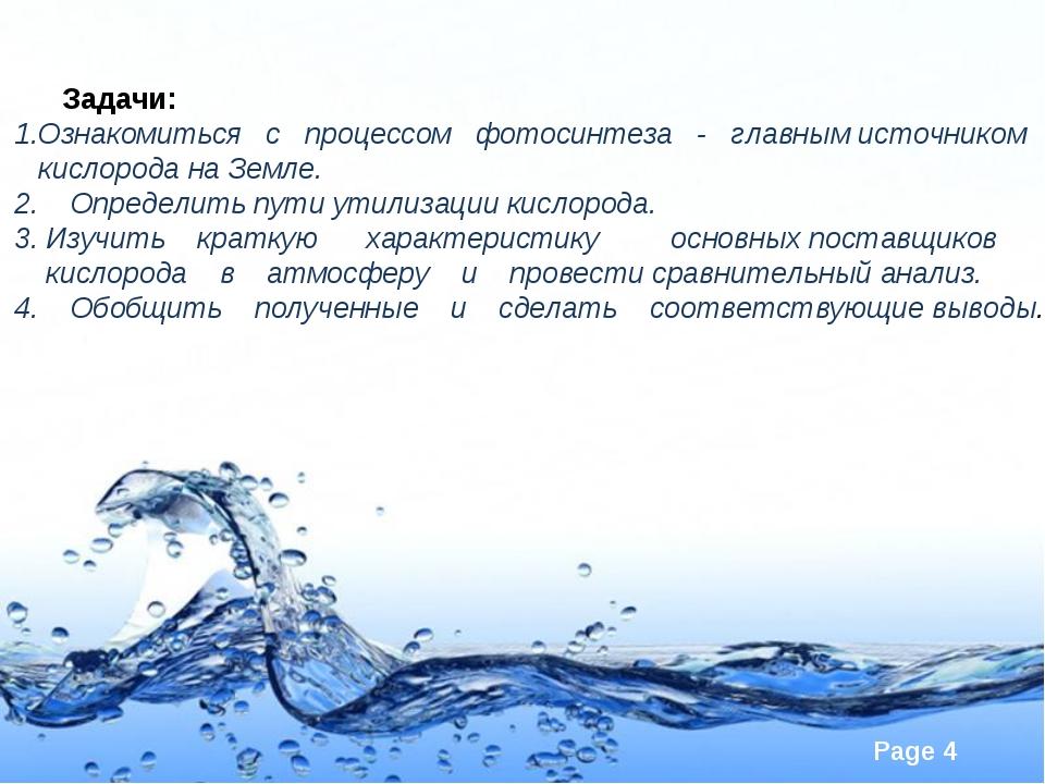 Задачи: Ознакомиться с процессом фотосинтеза - главным источником кислорода...