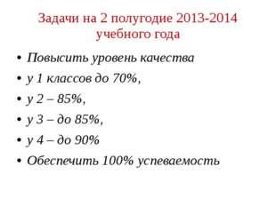 Задачи на 2 полугодие 2013-2014 учебного года Повысить уровень качества у 1 к