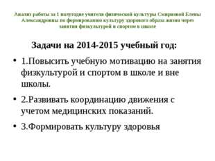 Анализ работы за 1 полугодие учителя физической культуры Смирновой Елены Алек