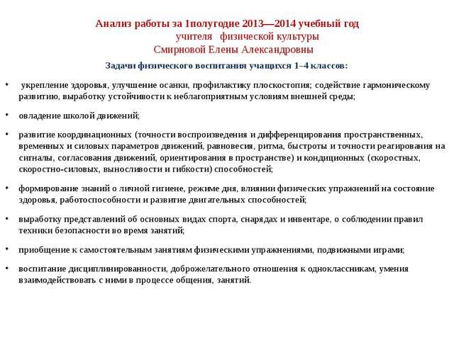 Анализ работы за 1полугодие 2013—2014 учебный год учителя физической культуры...