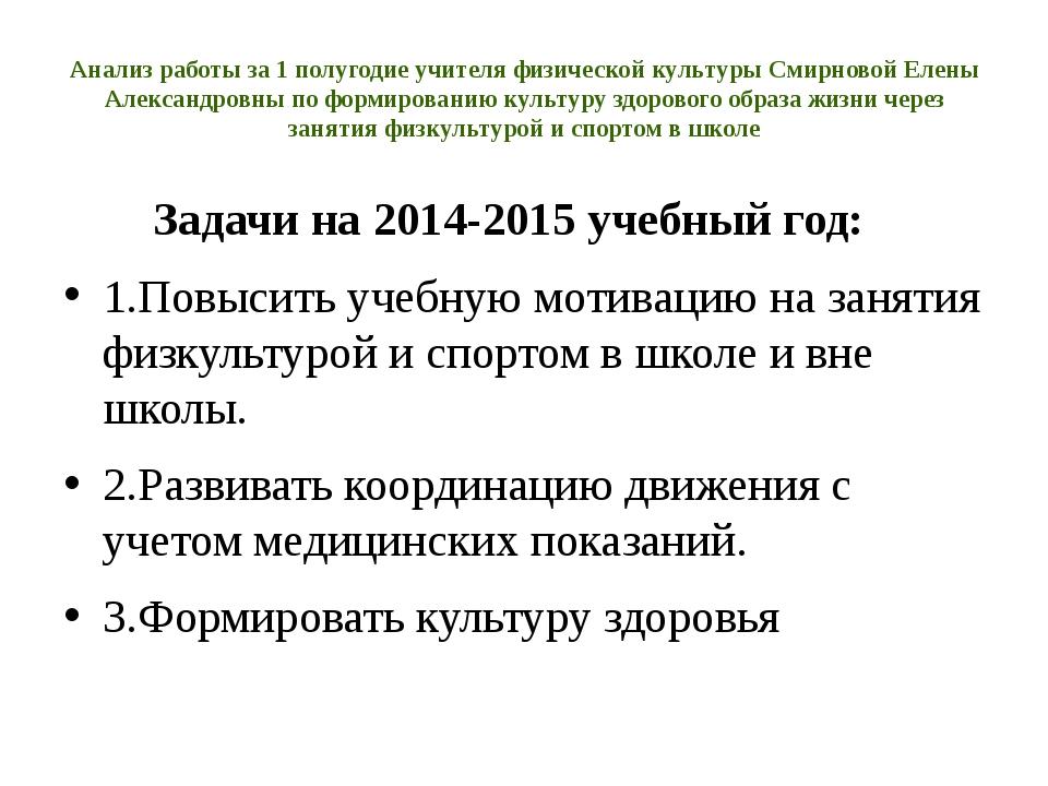 Анализ работы за 1 полугодие учителя физической культуры Смирновой Елены Алек...