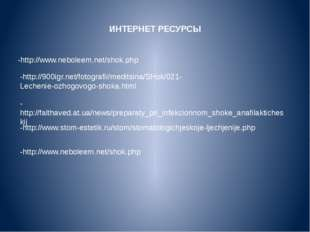 ИНТЕРНЕТ РЕСУРСЫ -http://www.neboleem.net/shok.php -http://900igr.net/fotogra