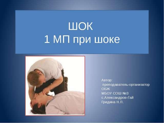 ШОК 1 МП при шоке Автор: преподаватель-организатор ОБЖ МБОУ СОШ №3 с.Александ...