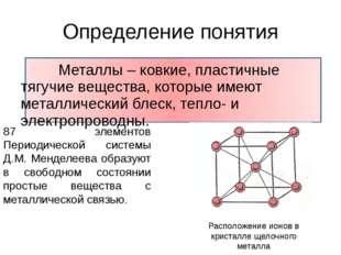 Определение понятия Металлы – ковкие, пластичные тягучие вещества, которые и