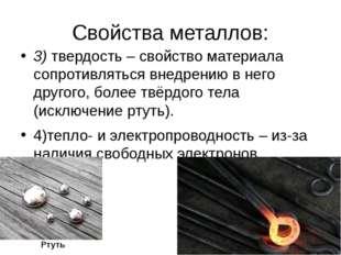 Свойства металлов: 3) твердость – свойство материала сопротивляться внедрению