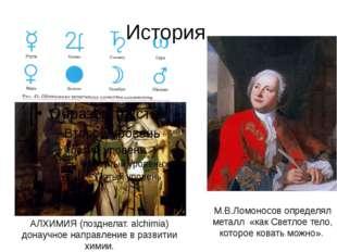 История М.В.Ломоносов определял металл «как Светлое тело, которое ковать можн