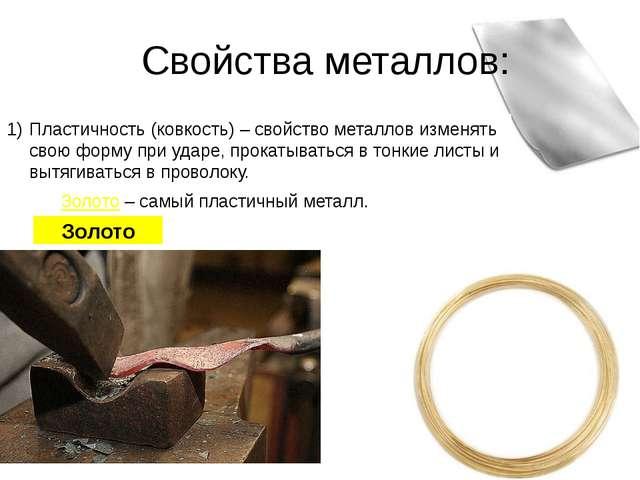 Свойства металлов: Пластичность (ковкость) – свойство металлов изменять свою...