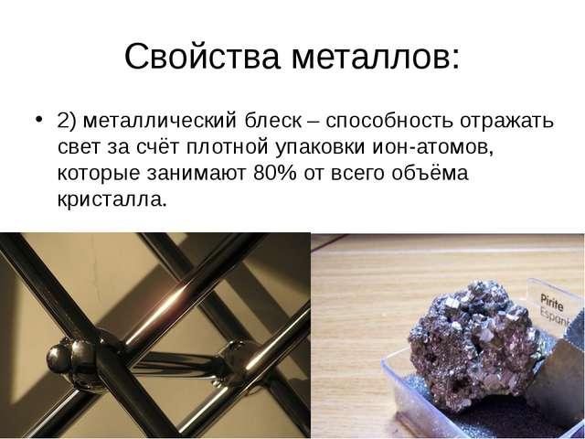 Свойства металлов: 2) металлический блеск – способность отражать свет за счёт...